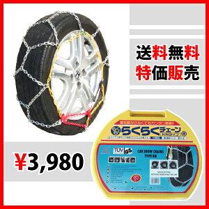【金属製亀甲型】軍手も付いてこのお値段【送料無料】軽トラなどに最適タイヤチェーン ジャッキ...