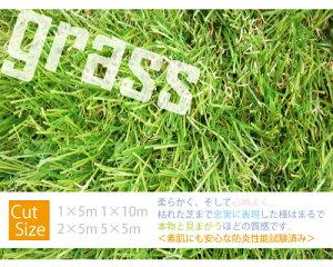 人工芝 高級 高密度 ロール 1m×5m
