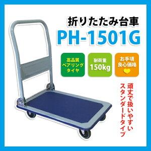 【送料無料】折りたたみ台車PH-1501Gキャリーカート軽量折りたたみキャリーコンパクト台車