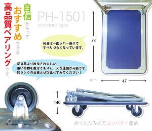 【送料無料】折りたたみ台車PH-1501Gキャリーカート【組立不要・完成品】軽量折りたたみキャリーコンパクト台車