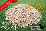 【送料無料】愛媛県産 木質ペレット 20kg 猫砂国産 ホワイトペレット ストーブ