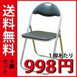 【6脚セット】折りたたみパイプ椅子(ブラック)(1脚998円) SC99007