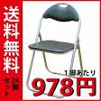 【24脚セット】 折りたたみパイプ椅子【送料無料】(1脚978円)(ブラック) SC99007