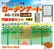 アニマルフェンス用扉 ガーデンゲート 1×1.2m AG-120金網フェンス スチールフェンス 防獣フェンス 農・園芸用フェンス 侵入防止用フェンス ドッグラン イノシシ対策 仮設フェンス 太陽光発電 太陽光 発電 などに