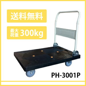 折りたたみプラスチック台車大型積載荷重300kg大型