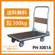【送料無料】折りたたみ台車 大型 PH-3001A 積載荷重 300kg