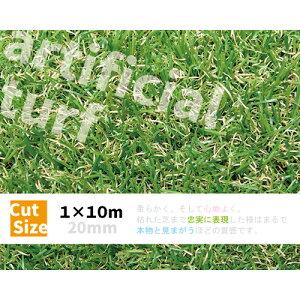 人工芝ロール1×10m〔20mm丈〕