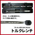 【送料無料】トルクレンチ プレセット型(GM-28210)