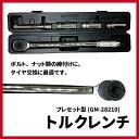ポイント3倍【送料無料】トルクレンチ プレセット型(GM-28210)