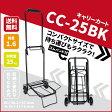 【送料無料】キャリーカート CC-25BK