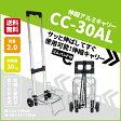 【送料無料】伸縮アルミキャリー CC-30AL キャリーカート