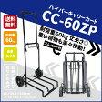 【送料無料】 ハイパーキャリーカート CC-60ZP