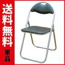 【送料無料】折りたたみパイプ椅子(ブラック) SC99007 パイプイス
