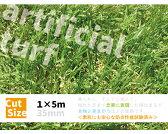 【送料無料】人工芝 高密度 リアル MHG-105人工芝ロール 1×5m〔35mm丈〕 【防炎検査済】【期間限定!大幅値下げ中】