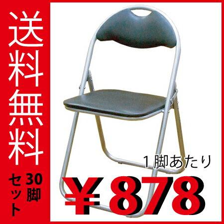 【30脚セット】 折りたたみパイプ椅子【送料無料】 (1脚878円)(ブラック) SC99007
