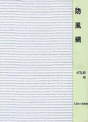 防風ネット 4mm目 1m×50m(白)