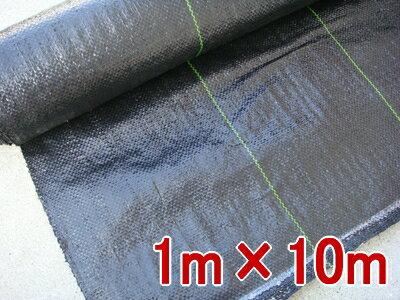 防草シート 1m×10m (草よけ) 除草 除草シート
