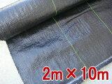 防草シート 2m×10m 抗菌剤入り(草よけ) 除草 除草シート