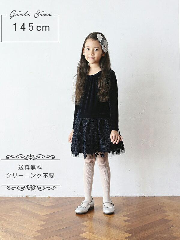 【レンタル】【子供】【ドレス】【往復送料無料】パルフェ145cm【ジュニア】【ネイビー】【女の子】【ガールズ】【ピアノ】【インポート】【結婚式】【145】