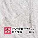 抗菌砂 1袋 (15kg) 砂場用すな