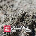砂場用砂【送料無料】400kg(10kgあたり1,240円)...