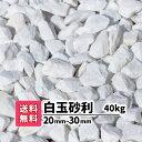 【送料無料】40kg 白玉砂利 20mm〜30mm(20kg×2...