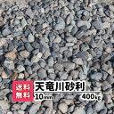 【送料無料】400kg 天竜川砂利 10mm(20kg×20)砂利 庭 アプローチ 防犯砂利 玉石 おしゃれ ガーデニング