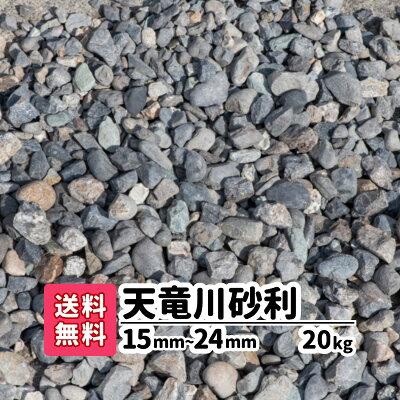 楽天さん出展:天竜川砂利20kg 15~24mmの商品リンク写真画像