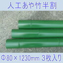 【人工竹】あや竹半割φ80×L1230グリーン3枚★流しそうめんに最適な人工青竹(369cm)…