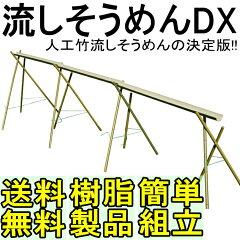 キャンプやイベントに!流しそうめんに最適な人工竹人工竹流しそうめんDX三脚付【流しそうめん...
