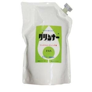 ワックスコーティング液植物保護保湿剤 グリンナー 2リットル