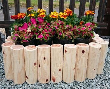 【香りの良い国産杉の丸太(約15センチ×6.5センチ 15本セットです。】使い方はいろいろ・・・花壇の土留め、お部屋のインテリア、材質は、スギ(ヒノキが混じる事もあります)自分の思い思いの小さな庭を造ってみませんか。/連杭/エッジ/桧/ひのき/庭/花壇/