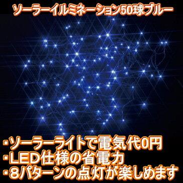 ソーラーイルミネーション50球ブルー【ソーラーライト】【送料無料】【タカショー】【イルミネーションライト】【ガーデンライト】【屋外】