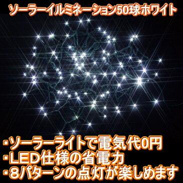 ソーラーイルミネーション50球ホワイト【ソーラーライト】【送料無料】【タカショー】【イルミネーションライト】【ガーデンライト】【屋外】