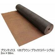 ザバーン(R)128ブラウン/ブラック2m×50mスタンダードタイプ