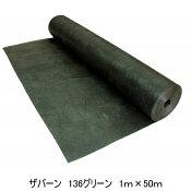 ザバーン(R)136グリーン(スタンダードタイプ)1m×50mスタンダードタイプ