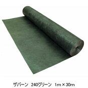 ザバーン(R)240グリーン1m×30m強力タイプ