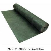 ザバーン(R)240グリーン2m×30m強力タイプ
