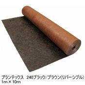 ザバーン(R)240ブラック/ブラウン1m×10mリバーシブル強力タイプ