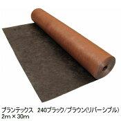 ザバーン(R)240ブラック/ブラウン2m×30mリバーシブル強力タイプ
