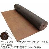 ザバーン(R)128ブラウン/ブラック1m×50mスタンダードタイプ