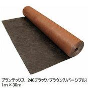 ザバーン(R)240ブラック/ブラウン1m×30mリバーシブル強力タイプ
