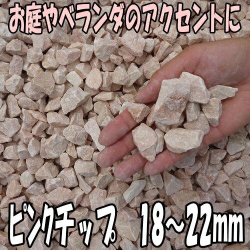 ピンクチップ18~22mm/20kg