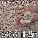ピンクチップ18〜22mm 20kg袋【砂利】【砕石】【チップ】