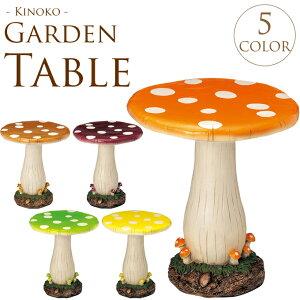 キノコ型 円卓テーブル/ガーデンテーブル/丸テーブル/ラウンドテーブル/可愛い/ポップ/メルヘ...