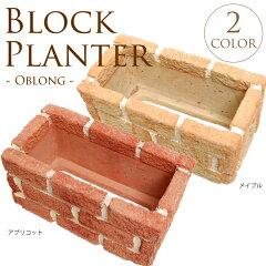 洋風 ブロックプランター 長方形/プランター/コンクリート/可愛い/花壇/庭造り/ガーデニング/...