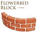 レンガ調 花壇ブロック カーブ W36.5cm×H15cm  4個セット/花壇/洋風/フェンス/仕切り/囲い...