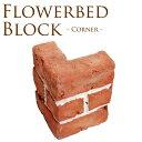 レンガ調 花壇ブロック コーナー 10.5cm×1.5cm  4個セット/花壇/洋風/フェンス/仕切り/囲...