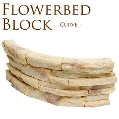 パイ風 花壇ブロック カーブ W38cm×H15cm  4個セット/花壇/洋風/フェンス/仕切り/囲い/花...