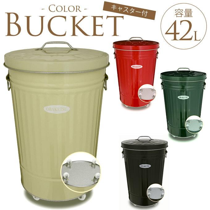 バケツ トタン ふた付 おしゃれ カラーバケツ キャスター & ふた付き 大容量 42L 日本製 ゴミ箱 蓋 蓋付き ダストボックス 屋外 収納 オバケツ OBAKETSU